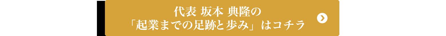 代表 坂本 典隆の「企業までの足あと」はコチラ