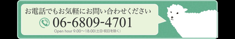 お電話でもお気軽にお問い合わせください06-6809-4701