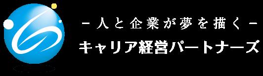 大阪のキャリア相談・転職支援ならキャリア経営パートナーズ