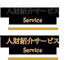 人財紹介サービス