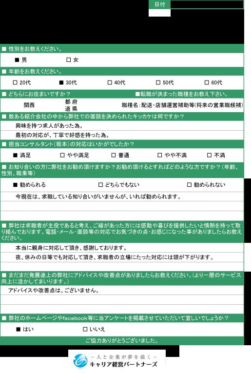 アンケート用紙(大谷様)