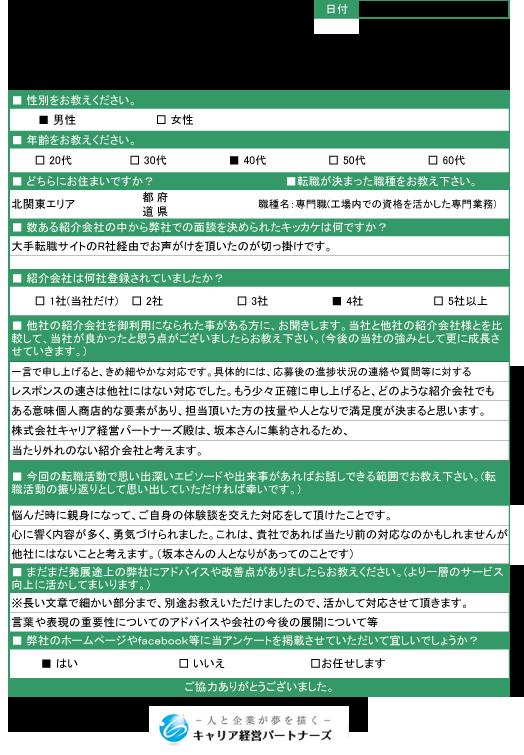 アンケート用紙(専門職)