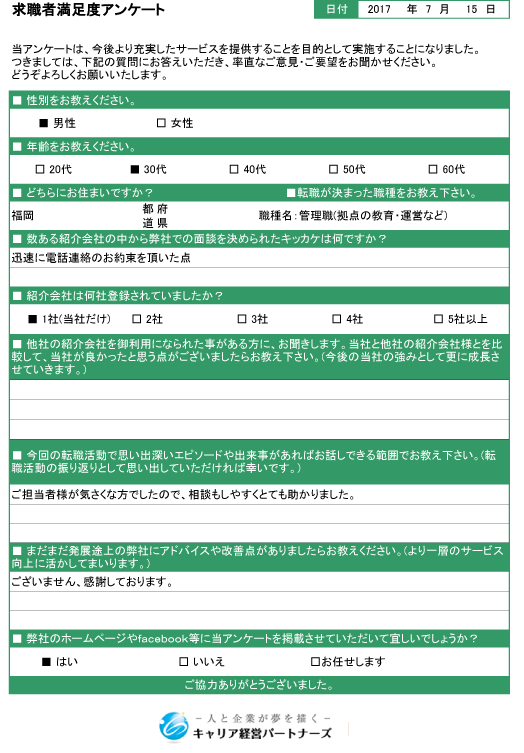 アンケート用紙(2016年11月14日修正)