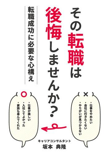 170821_sakamoto